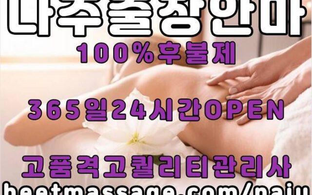 나주출장안마 소개