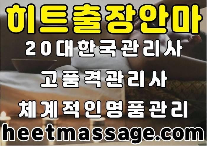 히트출장안마 관리사소개