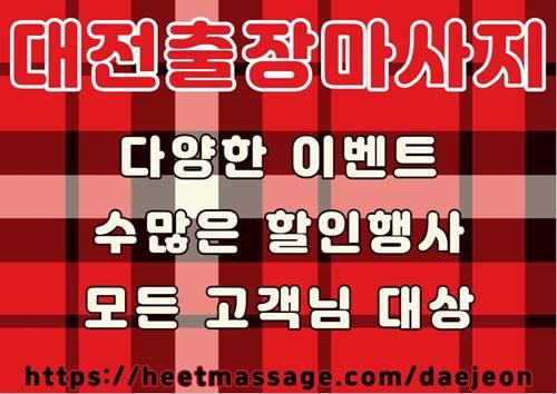 대전출장마사지 이벤트