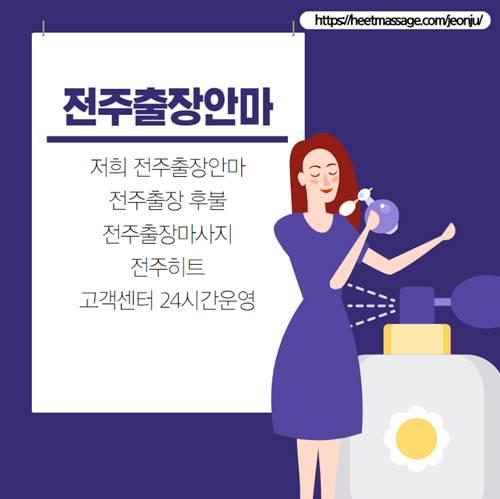 전주출장안마고객센터24시간운영